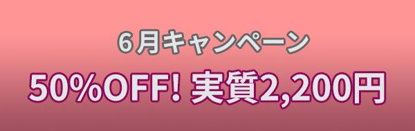 9月キャンペーン50%OFF! 実質2,200円