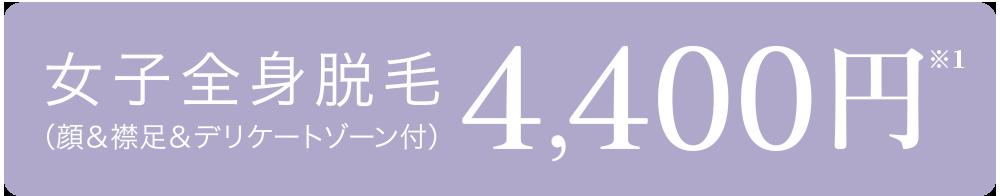 女子全身脱毛(顔&襟足&デリケートゾーン付)4,400円