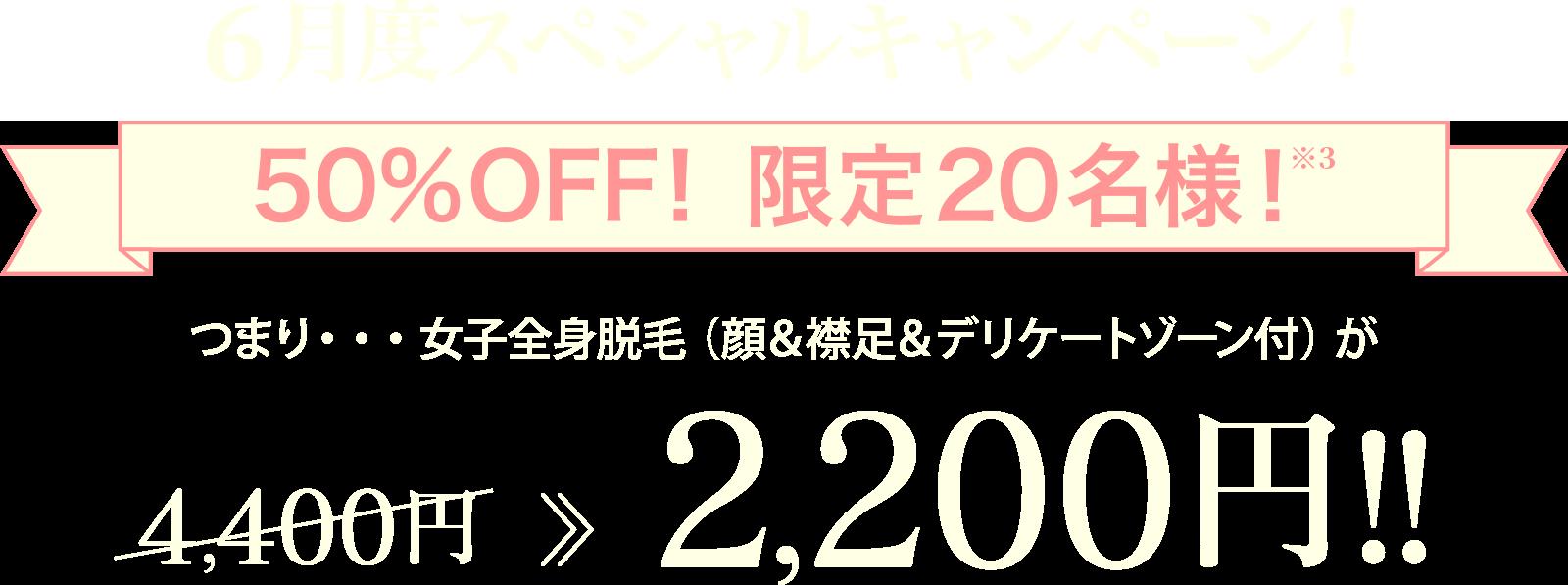 10月度スペシャルキャンペーン!50%OFF! 限定20名様!つまり・・・女子全身脱毛(顔&襟足&デリケートゾーン付)が4,400円 >> 2,200円‼